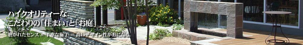 ハイクオリティーなこだわりの「住まい」と「お庭」