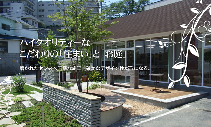 平塚市で外構のことならアトラスホームにお任せ下さい!