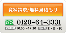 平塚市の新築・リフォーム・エクステリアのことならお気軽にお問い合わせください