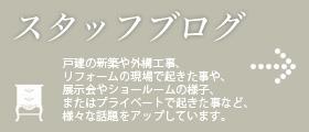 平塚市の新築・リフォーム・エクステリアのこと等、様々な話題をアップしています。