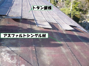 トタン屋根の葺き替え工事
