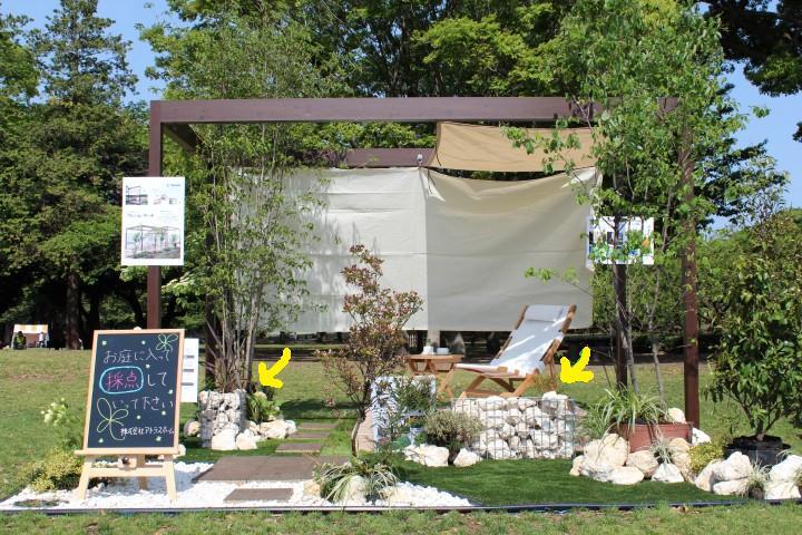 平塚 緑化まつり 展示 ガビオス マテリアルは琉球石灰岩