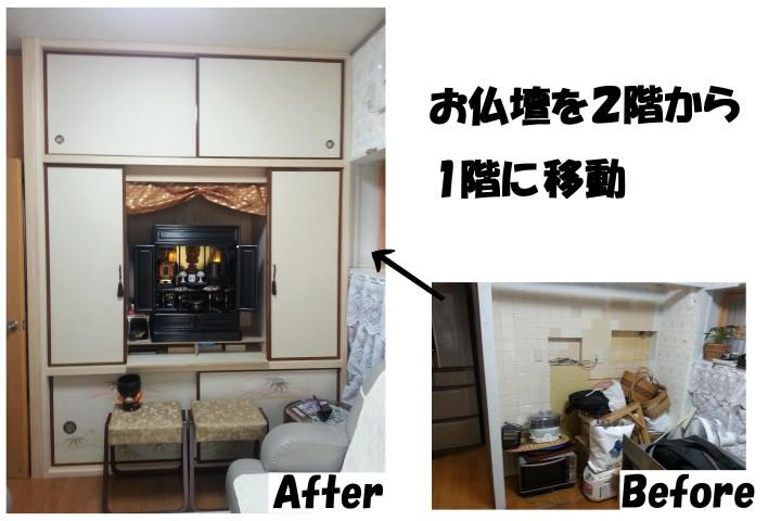 仏壇を2階から1階に移動するため、リフォーム工事を行いました