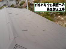 ガルバリウム鋼板を使用した屋根の改修工事