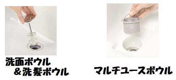 お手入れ簡単な排水口と排水栓