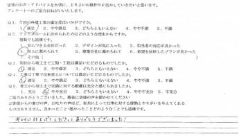 広い オープン外構 平塚市