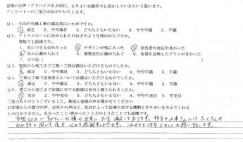 自然素材 ナチュラル外構 施工例 藤沢