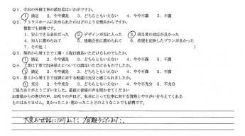 コテンポラリー 鎌倉  外構施工例