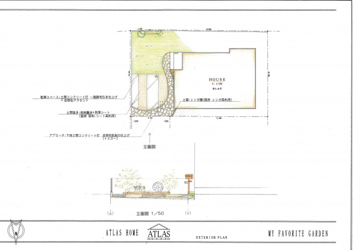 平面図 アプローチと駐車場の空間をつなげたデザイン
