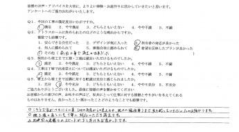 平塚市 外構施工例 テラス タイル サイクルポート
