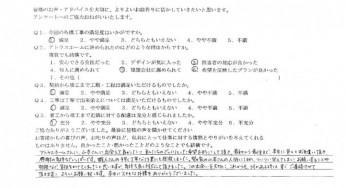 格調 外構施工例 神奈川