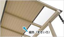 樹の木 天井材