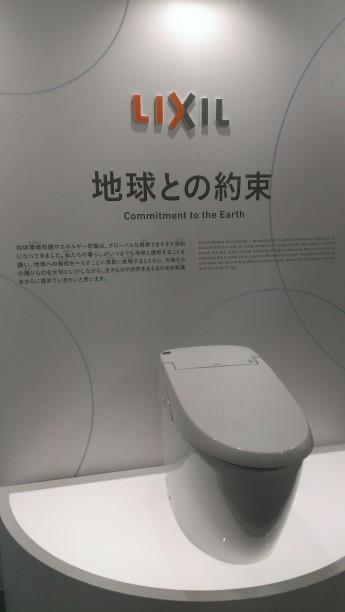 リクシルが特別協賛 金のトイレなども展示してありました