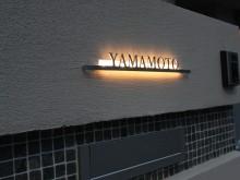 小田原市 外構施工例 門まわり 光る表札で夜間の門まわりが華やかに