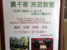 ヤマハリフォームクラブ合同展示会