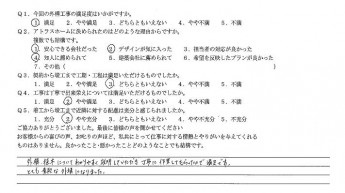 外構施工例 伊勢原