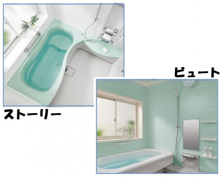 ストーリー ビュート 浴室