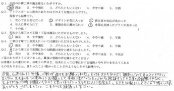 スッキリ モダン茅ヶ崎 外構