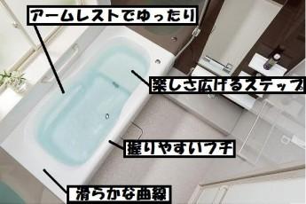 直線をベースに使いやすい形状の浴槽で心地よい入浴感