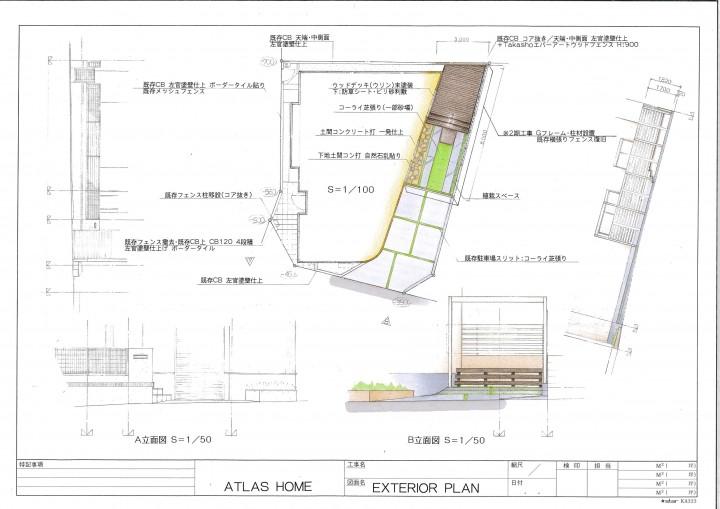 駐車場部分の施工プラン