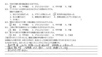 茅ヶ崎市 外構施工例