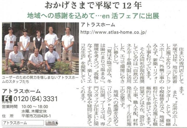 リビング平塚 大磯 二宮に掲載された弊社の記事 平塚ラスカにてen活フェア出展