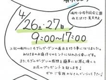 2014 平塚市緑化まつり出展します