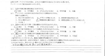 お客様の声 アンケート 松田町 外構施工例