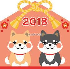 2018戌年